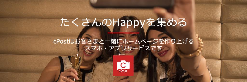 cPost(シーポスト)