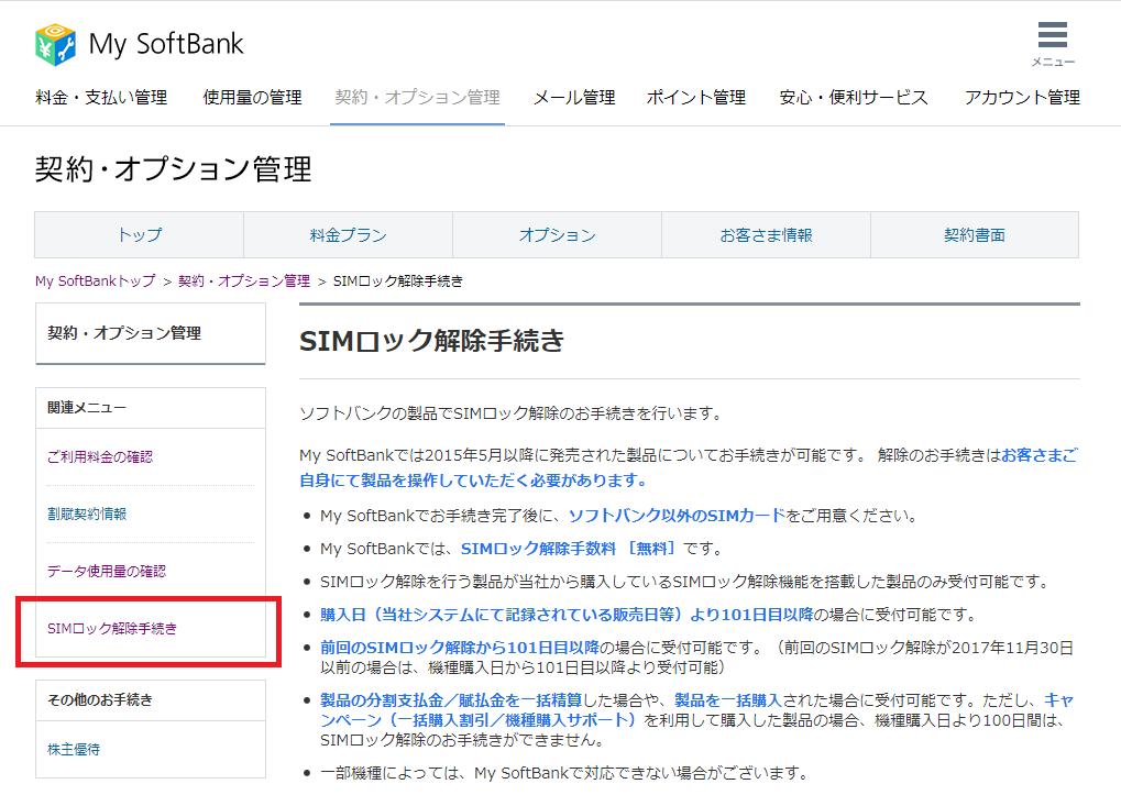 MySoftBankでSIMロック解除